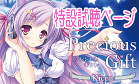 http://www.kicco.tv/sp/preciousgift/top.html